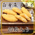 白身魚フライ(一口サイズ)