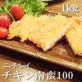 ニチレイ)チキン南蛮100冷凍 1kg