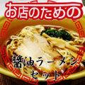 お店のための 具付麺醤油ラーメンセット 冷凍 236g