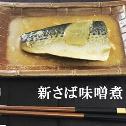 JG 新さば味噌煮 140g