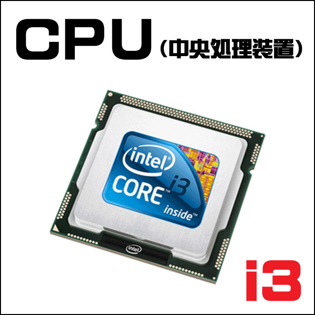 CPU★コアi3搭載 Intel Core i3-3220 プロセッサー 高速☆コアiシリーズCPU搭載のモデルをお届けいたします!!