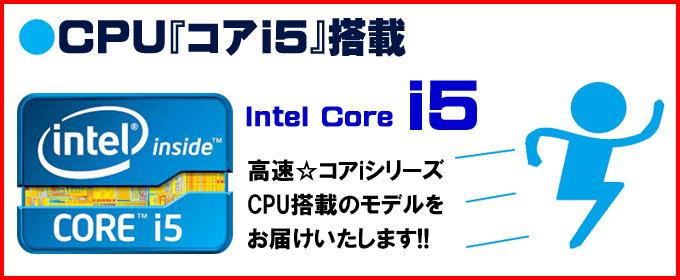 CPU★「コアi5」搭載 Intel Core i5 高速☆コアiシリーズCPU搭載のモデルをお届けいたします!!