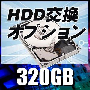 HDD320GB