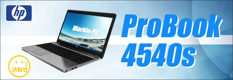 中古パソコン☆HP ProBook 4540s 中古ノートパソコン/OS:Windows10-Pro/液晶:15.6インチ/CPU:Celeron(1.90GHz)/メモリ:2GB/HDD:250GB/光学ドライブ:DVDスーパーマルチ搭載/WPS Office付き/無線LAN:IEEE 802.11a/b/g/n,テンキー付きキーボード/HDMIポート/USB3.0対応