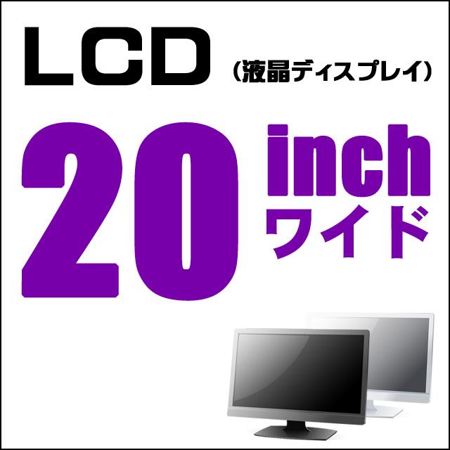 LCD★20インチワイド液晶ディスプレイ