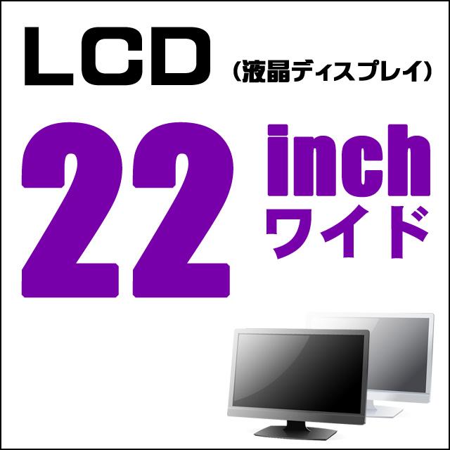 LCD★22インチワイド液晶ディスプレイ