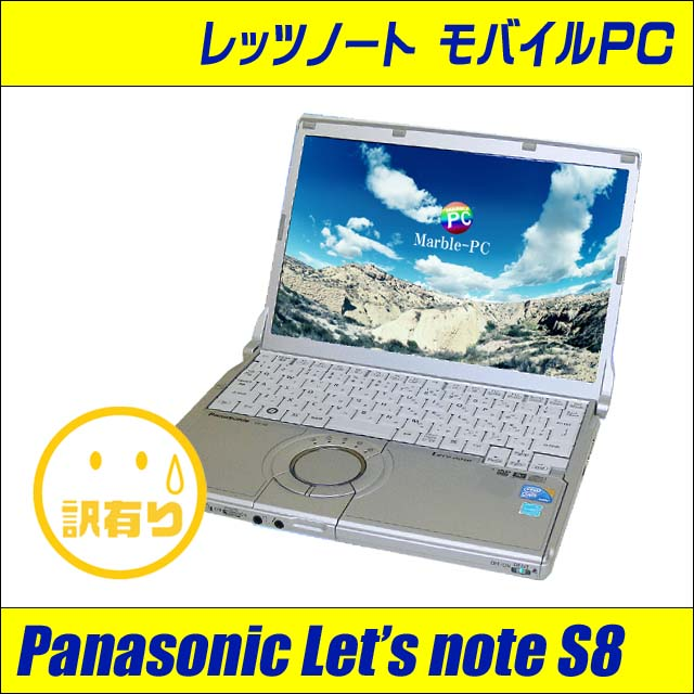 Panasonic Let's note S8 CF-S8HCGCPS