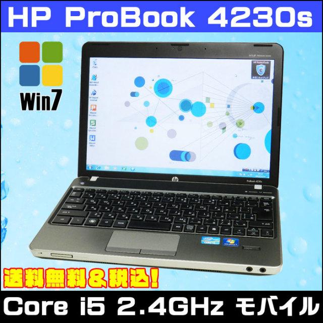 ▽- HP  ProBook 4230s 液晶12.1インチ コア i5:2.40GHz メモリ:4GB HDD:250GB 無線LAN内蔵 Kingsoft Office付きモバイルノートパソコン  Windows7-Proモデル★