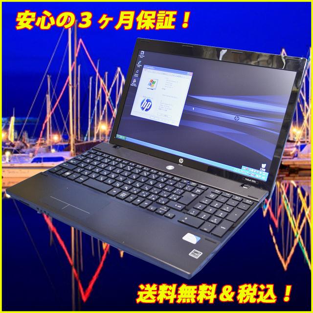 HP ProBooK 4520s  液晶15.6インチ セレロン:1.86GHz メモリ:4GB HDD:250GB DVDスーパーマルチドライブ Kingsoft Office付き Windows7ノートパソコン
