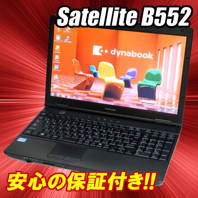 ▽- 東芝 dynabook Satellite B552/F 15.6インチ(1366×768) MEM:8GB HDD:320GBCore i5 2.6GHz DVDスーパーマルチ 無線LAN内蔵 Windows7 Professional テンキー付き KingSoft Office 無料インストール済★