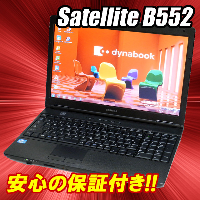 ▽- 東芝 dynabook Satellite B552/F 15.6インチ(1366×768) MEM:8GB HDD:320GBCore i5 2.6GHz DVDスーパーマルチ 無線LAN内蔵 Windows7 Professional KingSoft Office 無料インストール済★