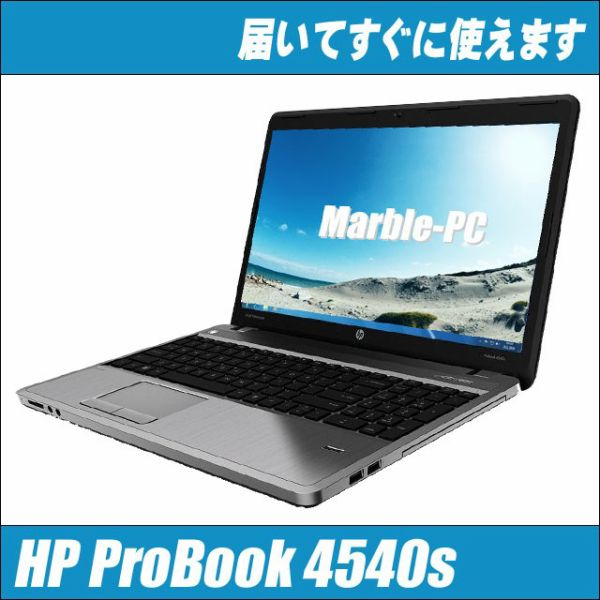 ▽-HP PROBOOK 4540s Windows10 Home-64Bitセット済み 15.6インチ液晶 Celeron:1.90 メモリ4GB HDD320GB DVDスーパーマルチ 無線LAN内蔵 テンキー付キーボード USB3.0搭載 WPS Office付き 中古ノートパソコン=★