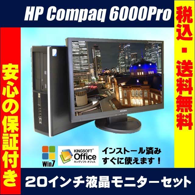 6000pro20set_ad