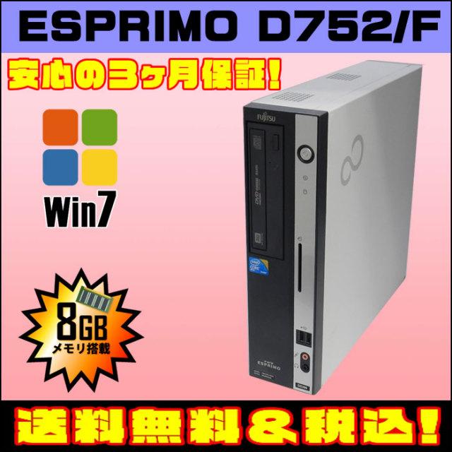 ▽- 富士通  ESPRIMO D752/F コア i5:3.20GHz メモリ:8GB HDD:500GB DVDスーパーマルチ Kingsoft Office付き Windows7 中古デスクトップパソコン★