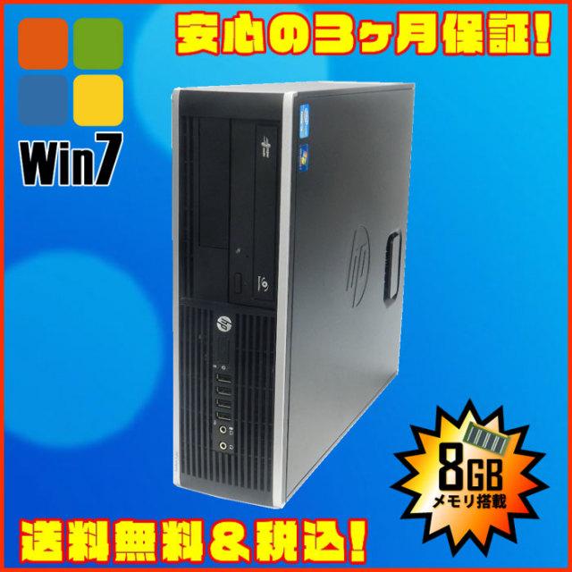 ▼- HP Compaq 8200 Elite SF  Pentium:2.60GHz メモリ:8GB HDD:250GB DVDスーパーマルチ搭載 Kingsoft Office付き 中古デスクトップパソコン Windows7モデル★