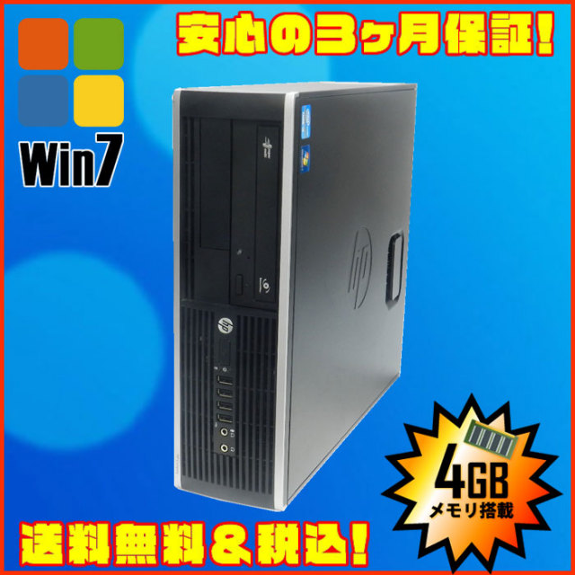 HP 8200 Elite SF/CT  コア i7:3.4GHz   メモリ:4GB HDD:1T  DVDスーパーマルチ Kingsoft Office付き Windows7デスクトップ