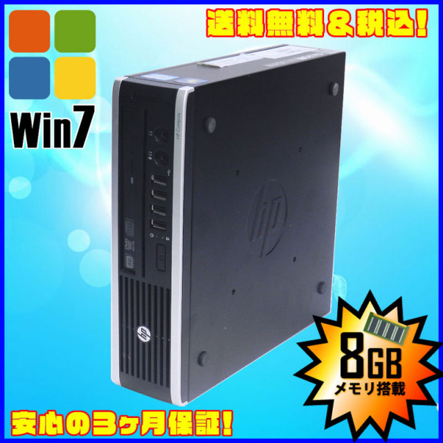 ▽- HP Compaq 8200 Elite US/CT 新品のSSD:120ギガに交換済み!! コアi5:2.70GHz メモリ:8GB DVDスーパーマルチ搭載 Kingsoft Office付き Windows7モデル 省スペース対応 デスクトップパソコン★