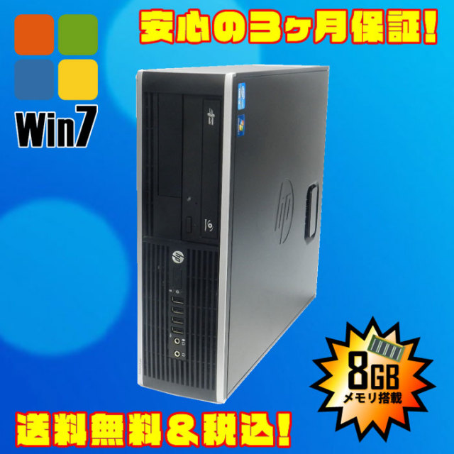 ▽- HP Compaq 8300 Elite コア i5:3.40GHz メモリ:8GB HDD:320GB DVDマルチ搭載 Kingsoft Office付き Windows7デスクトップ★