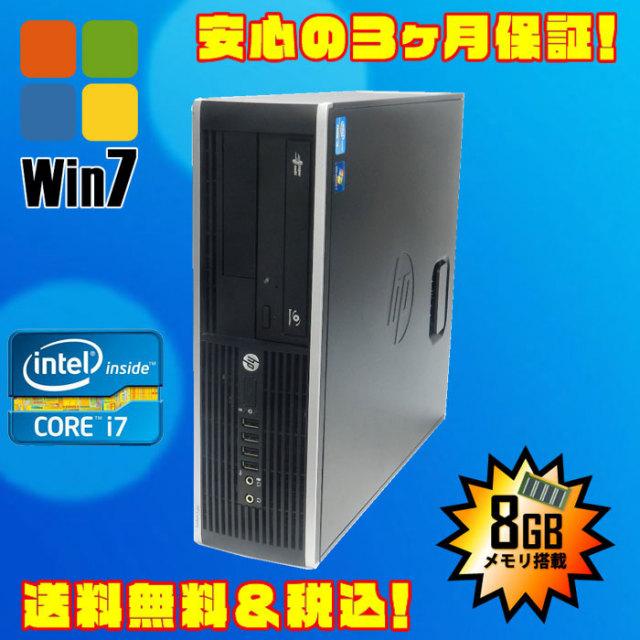 ▽- HP Compaq 8300 Elite コアi7:3.4GHz メモリ 8GB搭載 WIndows7-PRO 64Bit セットアップ済み KingSoft Office付き 中古デスクトップパソコン★