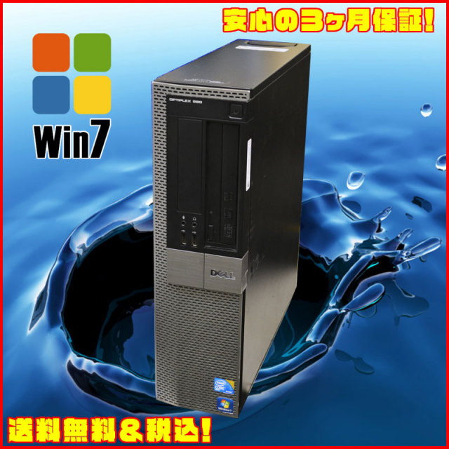 ▽- DELL OptiPlex 980 Core i5:3.2GHz搭載 メモリ4GB HDD250GB DVDマルチ内蔵  KingSoft Office付き 中古デスクトップPC