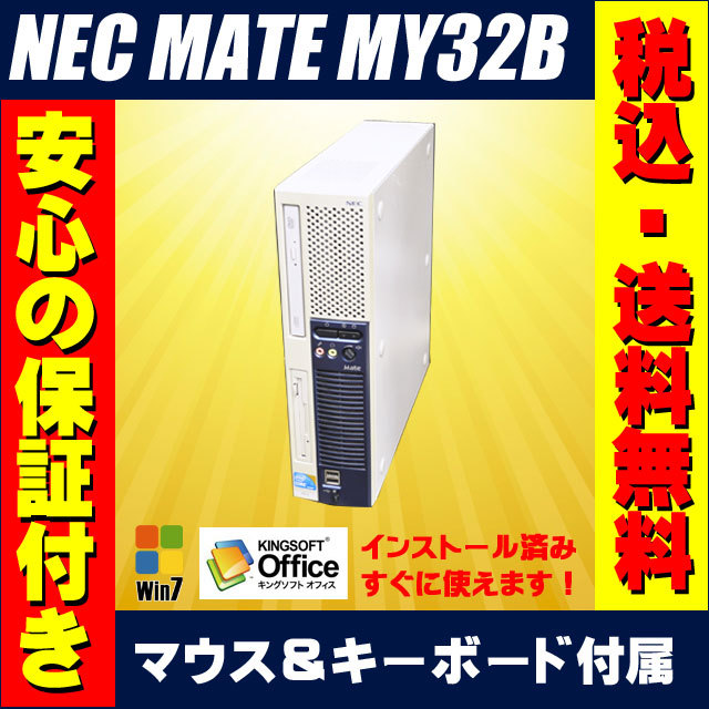 ▽- NEC MATE MY32B/E-A Core i5 650 3.2GHzH DD:160GB DVDマルチ搭載 KingSoft Office付き 中古デスクトップPC★