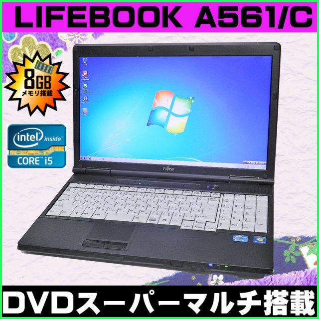 ▽- 富士通 LIFEBOOK A561/C  液晶15.6型 コアi5:2.50GHz メモリ:8GB HDD:320GB DVDスーパーマルチ搭載 無線LAN内蔵 Kingsoft Office付き 中古ノートパソコン Windows7-Pro 64ビットモデル★