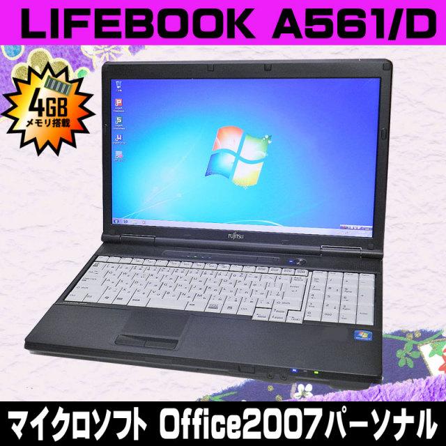 ▼- 富士通 LIFEBOOK A561/D  液晶15.6型 Celeron:1.60GHz メモリ:4GB HDD:320GB DVD-ROM 無線LAN内蔵  Microsoft Office付き Windows7-Pro ノートパソコン★