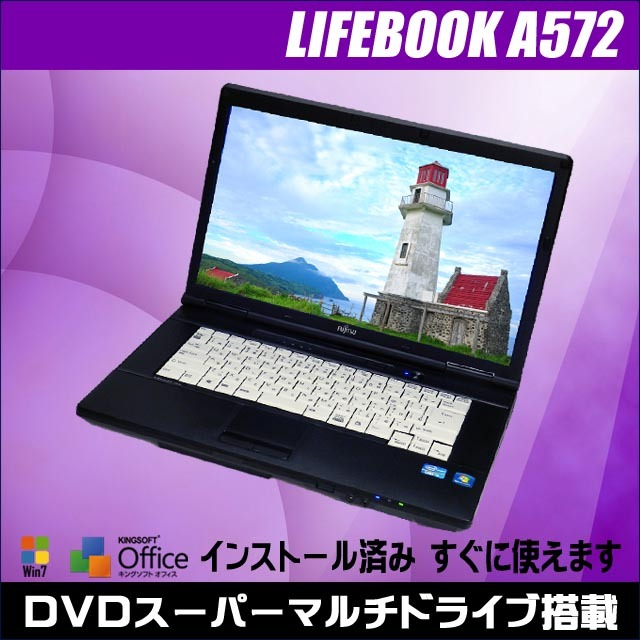 ▽- 富士通 LIFEBOOK A572/F 液晶15.6インチ コアi3:2.4GHz メモリ4GB SSD128GB DVDスーパーマルチ 無線LAN Webカメラ HDMI出力端子搭載 KingSoft Office付き 中古ノートパソコン=★