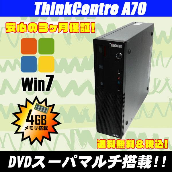 ▽- Lenovo ThinkCentre A70 DVDマルチ Core2Duo E7500 2.93GHz メモリ:4GB HDD:250GB KingSoft Office付きデスクトップパソコン