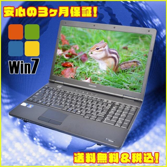 ▼TOSHIBA Dynabook satellite B450/B Celeron 2.3GHz メモリ:4GB HDD:250GB DVDマルチ搭載ノートPC 無線LAN内蔵 KingSoft Office付き★