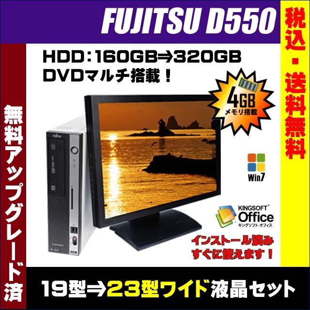 ▼- 無料アップグレードサービスモデル! 富士通 FMV-D550 23インチワイド液晶ディスプレイセット Core2Duo 2.93GHz メモリ:4GB HDD:320GB DVDスーパーマルチ搭載!中古デスクトップPC 無線LAN付き★
