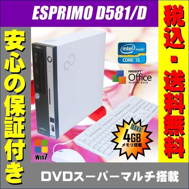 中古パソコンD581
