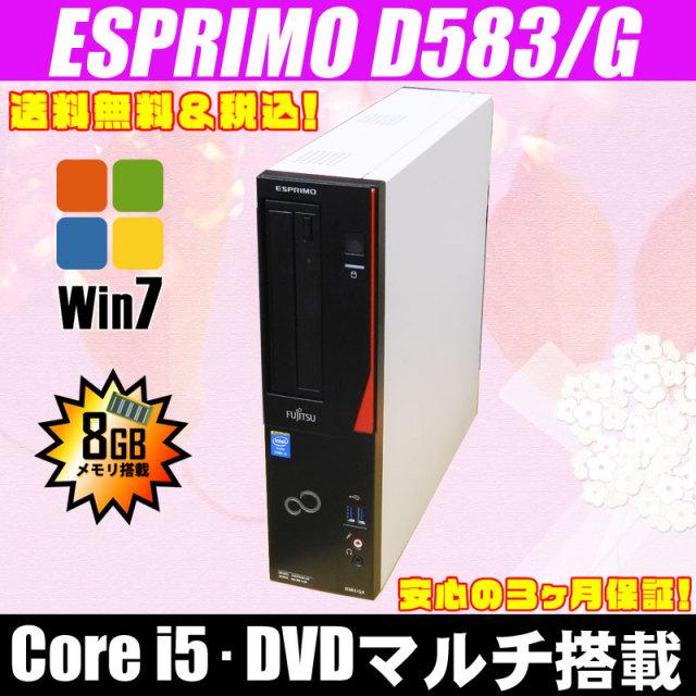 ▽- 富士通 ESPRIMO-D583GX コアi5 Haswell 世代:3.2GHz メモリ:8GB HDD:250GB DVDスーパーマルチ Kingsoft Office付き Windows7 中古デスクトップ★