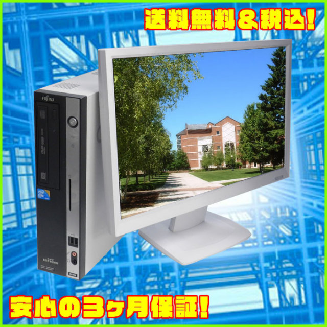 ▼= 無料アップグレード中!! Windows7-Pro FUJITSU ESPRIMO D750/A 22インチ液晶モニターセットモデル Core i5:3.20GHz メモリ:4GB HDD:160GB⇒320GB DVDスーパーマルチ搭載 KingSoft Office付き 中古デスクトップパソコン
