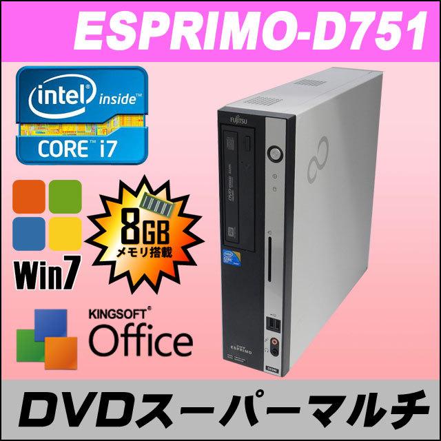 ▼- 富士通 ESPRIMO D751 コア i7:3.40GHz メモリ:8GB HDD:500GB DVDスーパーマルチ Kingsoft Office付き Windows7モデル 中古デスクトップ★