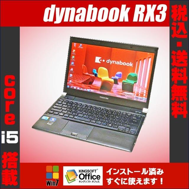 ▽- 東芝 dynabook RX3 SN266E/3HD 13.3型液晶 コアi5:2.66GHz メモリ:4GB 新品SSD128GB 無線LAN内蔵 Kingsoft Office付き 中古ノートパソコン Windows7-Proモデル