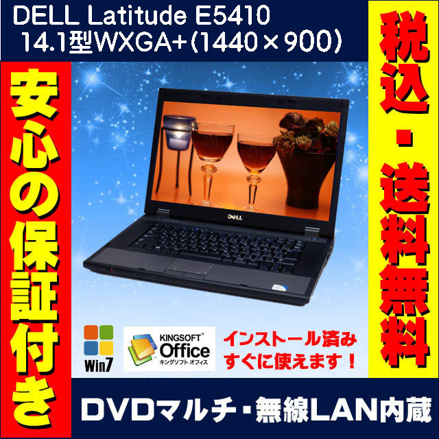 DELL Latitude E5410  液晶14.1インチ コア i5:2.66GHz メモリ:4GB HDD:250GB DVDスーパーマルチ 無線LAN Kingsoft Office付き Windows7ノートパソコン