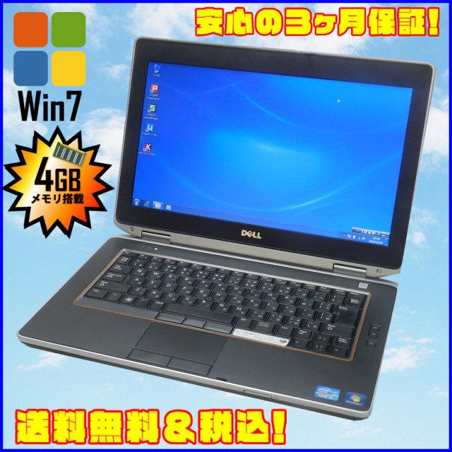 ▽- DELL Latitude E6420 液晶14型 無線LAN コア i5: 2.5GHz メモリ:4GB HDD:250GB DVDスーパーマルチ Kingsoft Office付き Windows7ノートパソコン★