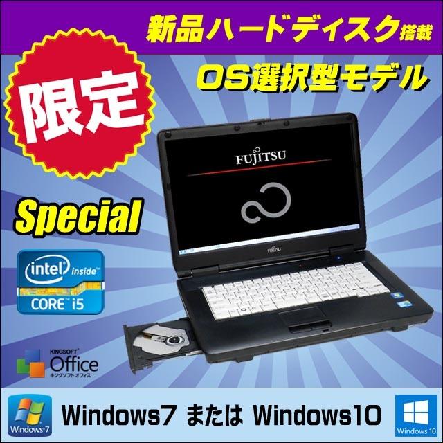 ▽ 当店限定!! 富士通 LIFEBOOK コアi5搭載A4サイズ中古ノートパソコン【OS選択型】Windows7またはWindows10選べます DVDマルチ 無線LAN KingSoft Office付き 新品HDDに換装済み