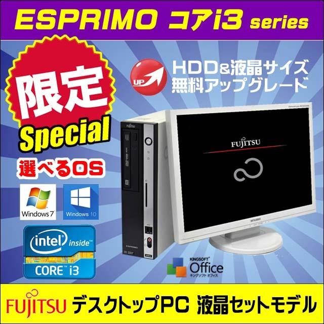 ▼当店限定!! OS選択型モデル 富士通 ESPRIMO Core i3搭載デスクトップパソコン 液晶モニターセット 無料アップグレード盛り沢山 液晶19⇒22インチワイド メモリ4GB⇒更に8GB HDD250GB  DVDマルチ KingSoft Office付き中古PC◎