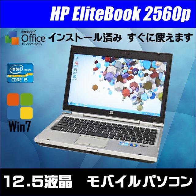 ▽- HP EliteBook 2560p 液晶12.5インチ コアi5:2.60GHz メモリ:4GB HDD:500GB 無線LAN内蔵 Kingsoft Office付き 中古ノートパソコン Windows7モデル★