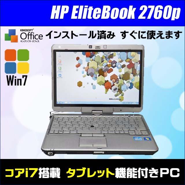 ▽- 新品SSD:120GB搭載 HP EliteBook 2760p Tablet PC 液晶12.1インチ タブレット機能搭載 Core i7:2.7GHz メモリ:4GB 無線LAN内蔵 Kingsoft Office付き 中古ノートパソコン Windows7モデル★
