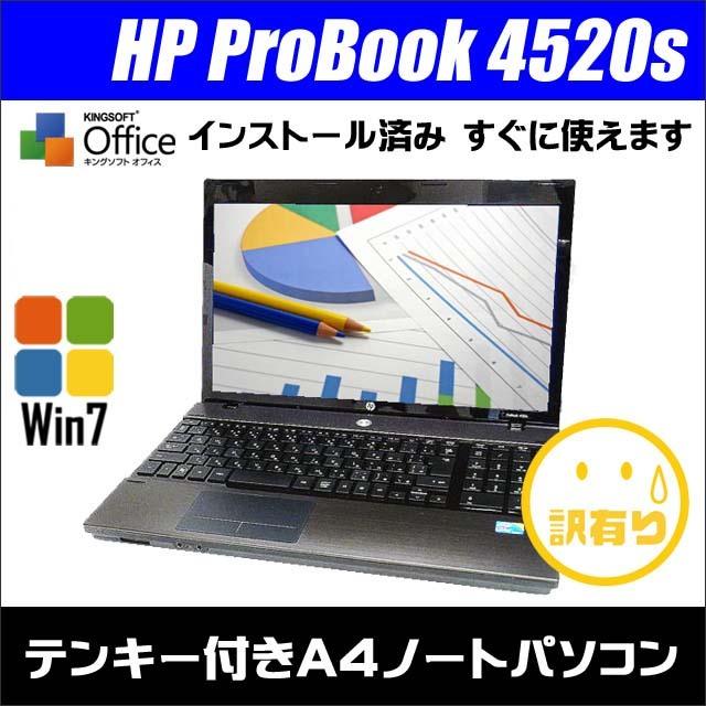 ▽- HP ProBooK 4520s 【訳あり】 液晶15.6インチ コア i3:2.26GHz メモリ:4GB HDD:250GB DVDマルチ搭載 Kingsoft Office付き Windows7 中古ノートパソコン★