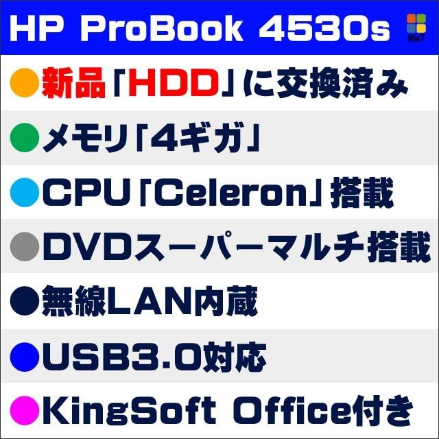 hp4530cel_spec