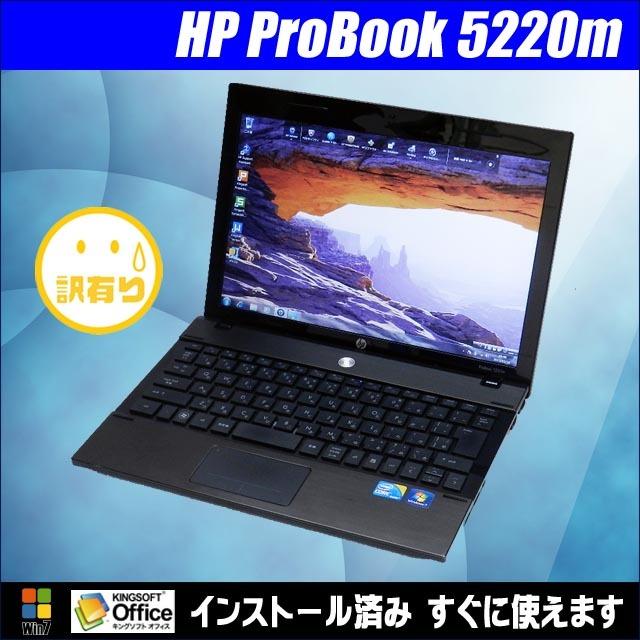 ▽- HP ProBook 5220m 液晶12.1インチ Corei5:2.53GHz メモリ:4GB HDD:250GB 無線LAN内蔵 Kingsoft Office付き 中古ノートパソコン Windows7モデル【訳あり】★
