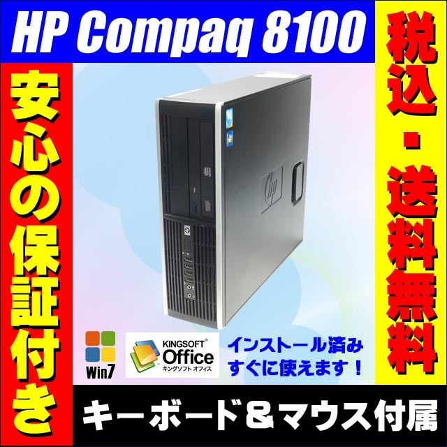▽- HP Compaq 8100 Elite SF  DVDマルチ コア i7:2.93GHz   メモリ:8GB HDD:320GB Kingsoft Office付き 中古デスクトップPC  Windows7-Proモデル★
