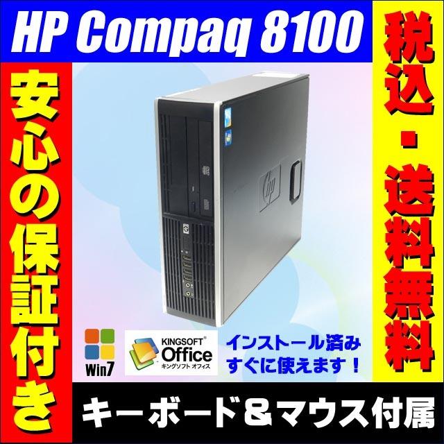 ▼- HP Compaq 8100 Elite デスクトップPC Core i5 3.2GHz MEM:4GB HDD:250GB DVDスーパーマルチ内蔵★