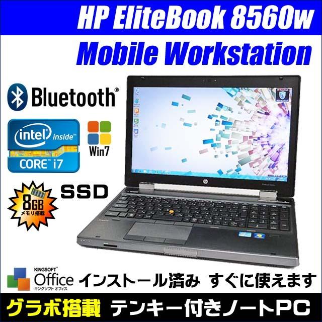 中古パソコンhp8560w