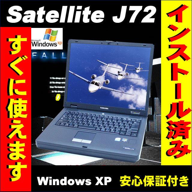 TOSHIBA dynabook Satellite J72