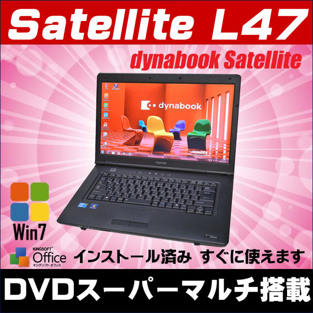 ▽- TOSHIBA dynabook Satellite L47 266E/HD  液晶15.6インチ コア i5:2.66GHz メモリ:4GB HDD:160GB DVDスーパーマルチ Kingsoft Office付き Windows7中古ノートパソコン★